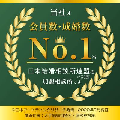 当社は登録会員数No.1 日本結婚相談所連盟by IBJの加盟相談所です 米日本マーケティングリサーチ機構 2019年1月調査